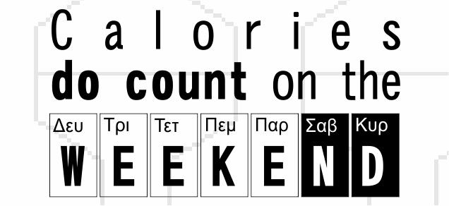 Συμβουλές για το Σαββατοκύριακο